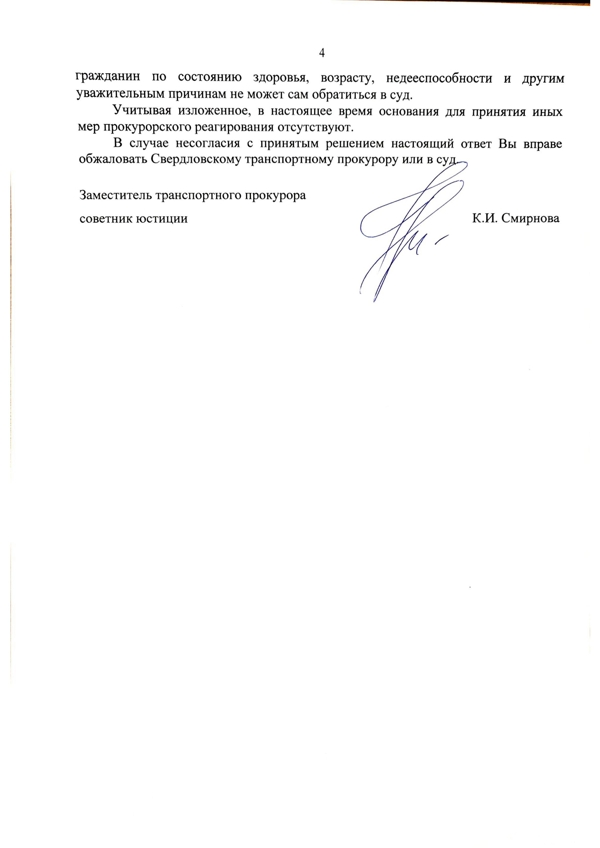 Прокуратура проводит проверку Уральских авиалиний