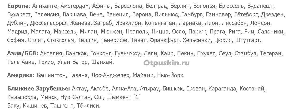 Аэрофлот список городов при прилете из которых багаж можно не получать в Москве
