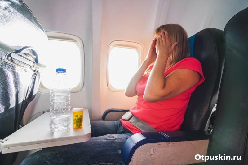 Аэрофобия как избавиться
