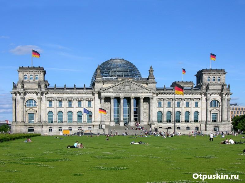 Берлин - Рейхстаг посмотреть самостоятельно