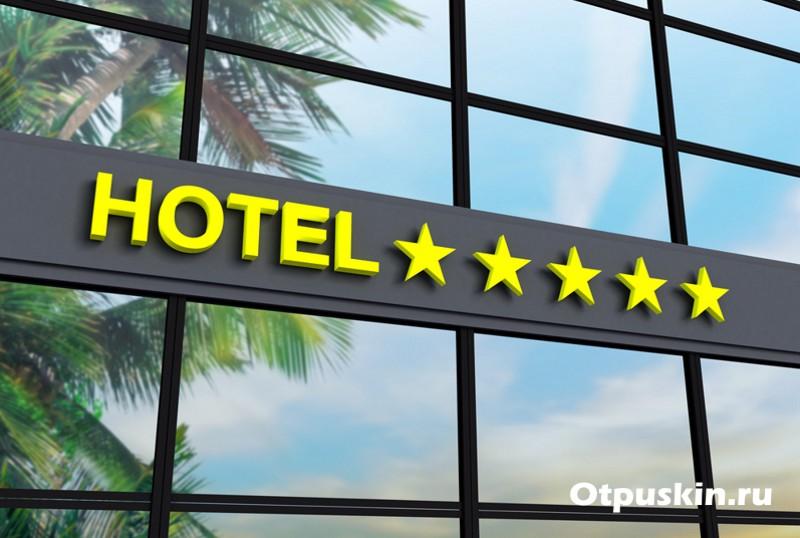 сайты где забронировать отель