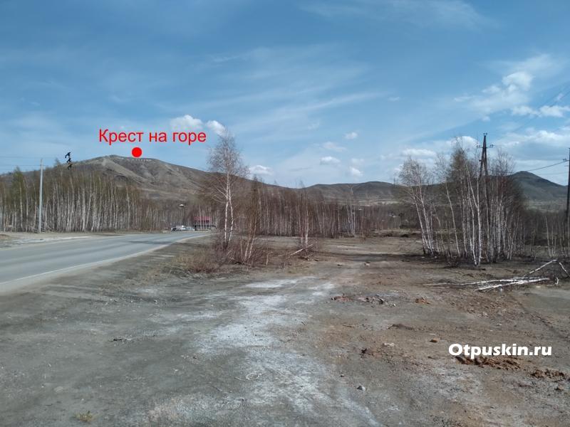 Дорога к поклонному кресту в Карабаше как проехать