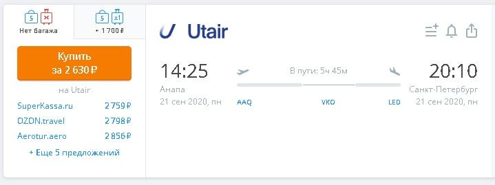 Распродажа Уральских авиалиний