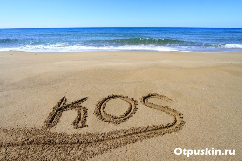 Туры на остров Кос