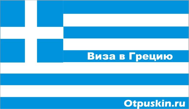 Виза в грецию какие нужны документы
