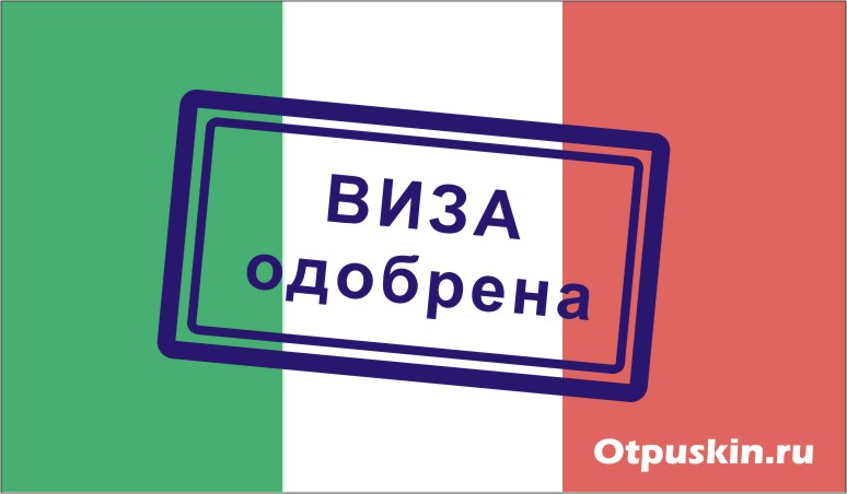 Самостоятельная подготовка и официальное оформление документов на визу в Италию в 2019 году.