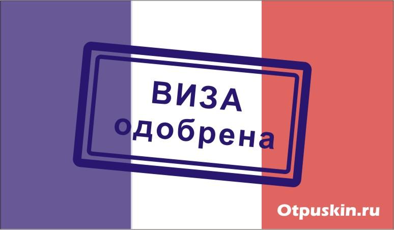Шенгенская виза во францию какие нужны документы